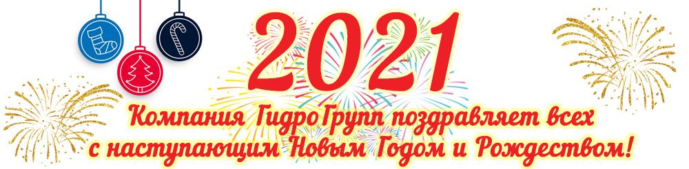 Компания ГидроГрупп поздравляет всех с наступающим Новым Годом и Рождеством!